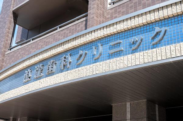 浪瀧歯科医院 当院について