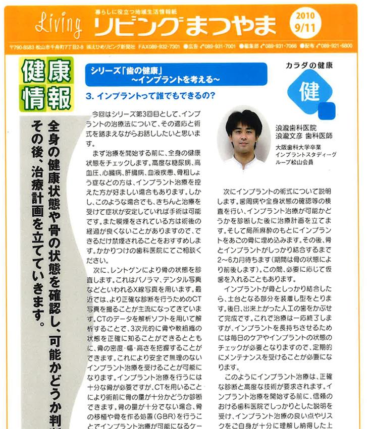 インプラント治療に関する記事が2010年9月11日のリビングまつやまに掲載されました