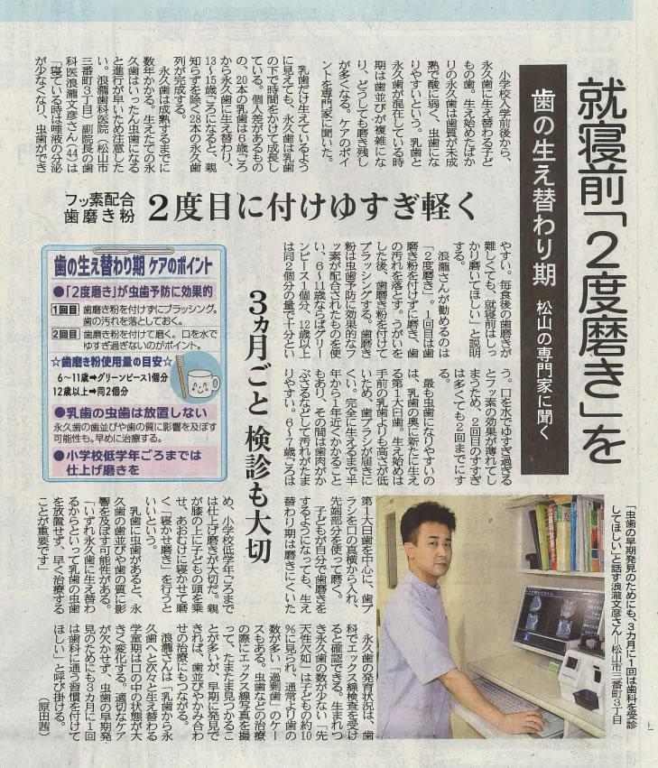 小児歯科に関する記事が2019年2月13日の愛媛新聞に掲載されました