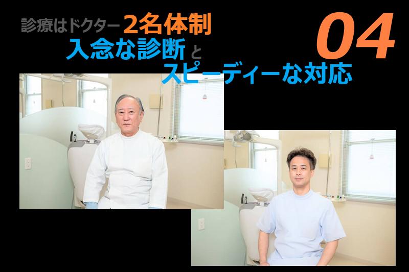 診療はドクター 2名体制 入念な診断とスピーディーな対応