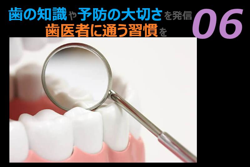 歯の知識や予防の大切さを発信 歯医者に通う習慣を